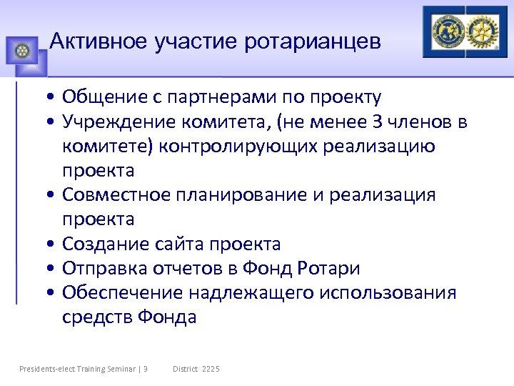 Активное участие ротарианцев • Общение с партнерами по проекту • Учреждение комитета, (не менее