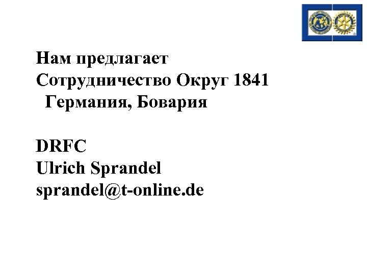 Нам предлагает Сотрудничество Округ 1841 Германия, Бовария DRFC Ulrich Sprandel sprandel@t-online. de