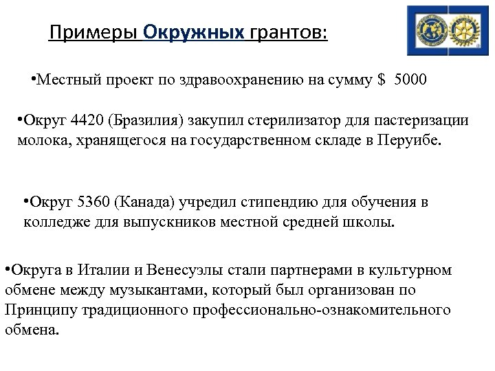 Примеры Окружных грантов: • Местный проект по здравоохранению на сумму $ 5000 • Округ