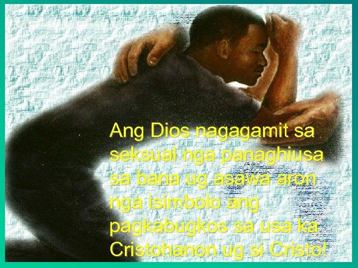 Ang Dios nagagamit sa seksual nga panaghiusa sa bana ug asawa aron nga isimbolo