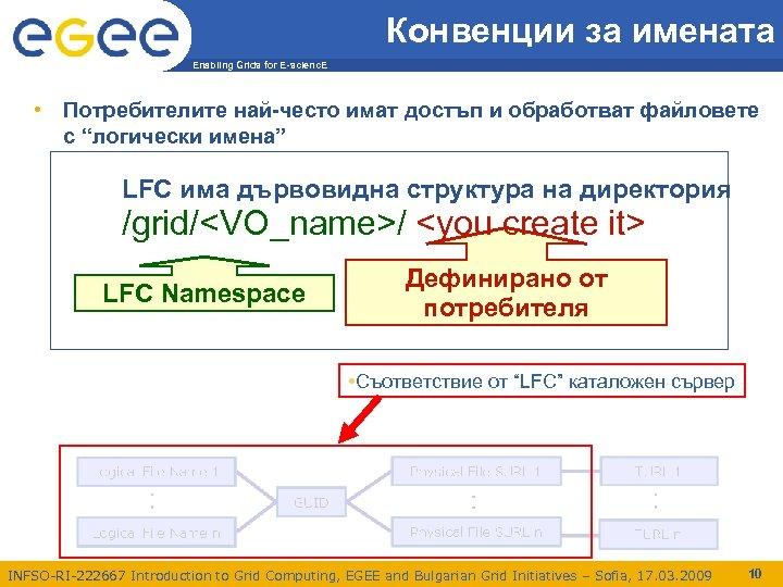 Конвенции за имената Enabling Grids for E-scienc. E • Потребителите най-често имат достъп и