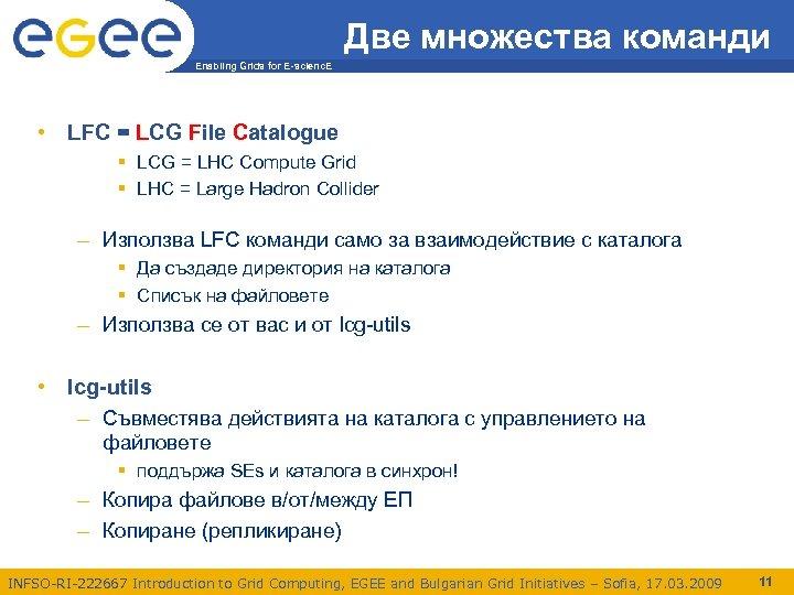 Две множества команди Enabling Grids for E-scienc. E • LFC = LCG File Catalogue