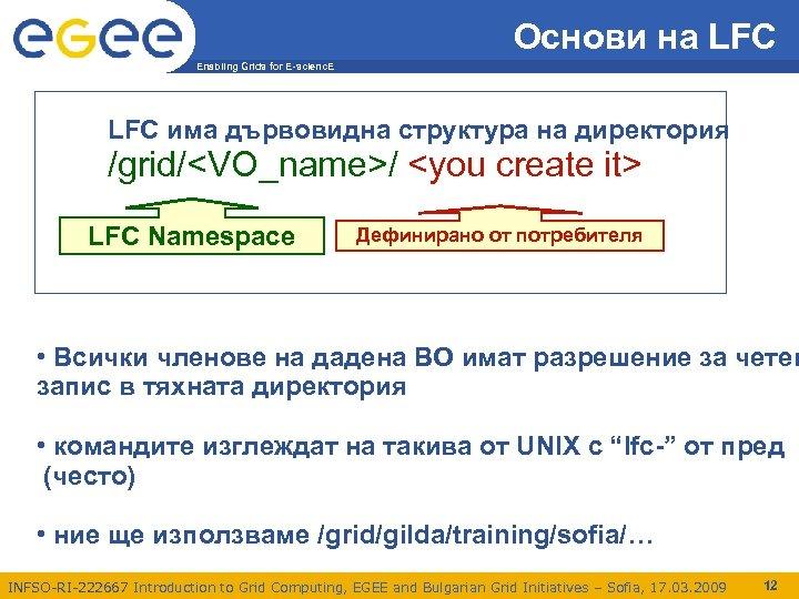 Основи на LFC Enabling Grids for E-scienc. E LFC има дървовидна структура на директория
