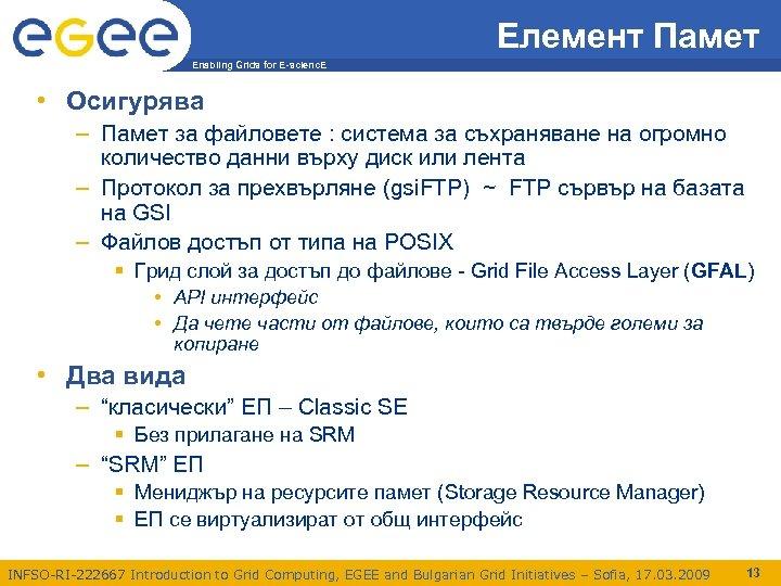 Елемент Памет Enabling Grids for E-scienc. E • Осигурява – Памет за файловете :