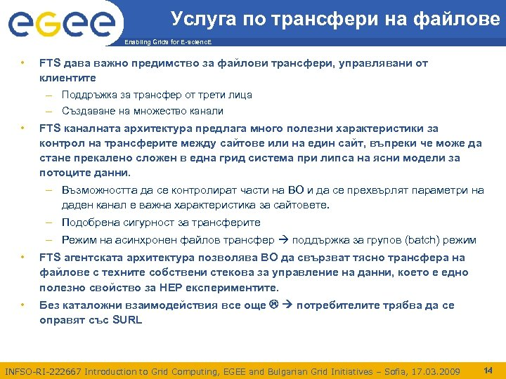 Услуга по трансфери на файлове Enabling Grids for E-scienc. E • FTS дава важно