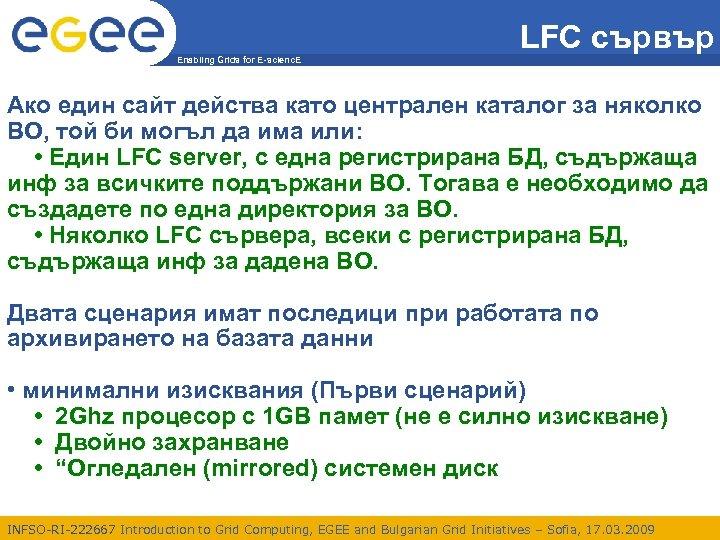 LFC сървър Enabling Grids for E-scienc. E Ако един сайт действа като централен каталог