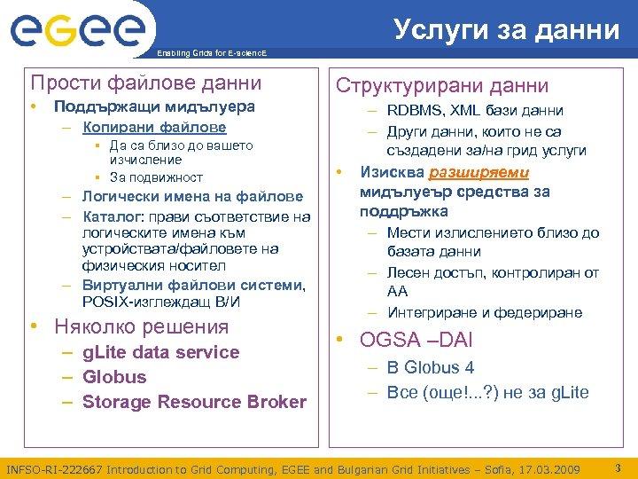 Услуги за данни Enabling Grids for E-scienc. E Прости файлове данни • Структурирани данни