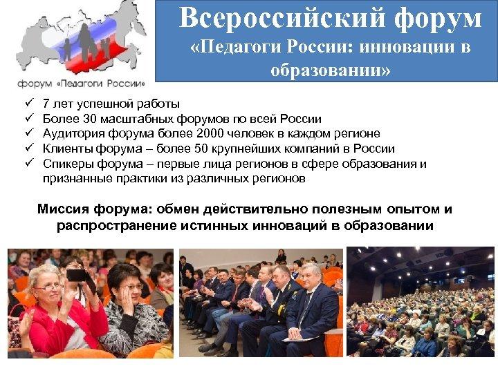 Всероссийский форум «Педагоги России: инновации в образовании» ü ü ü 7 лет успешной работы