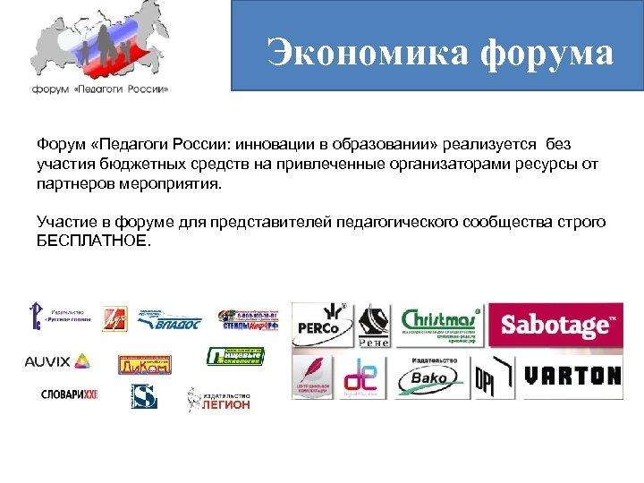 Экономика форума Форум «Педагоги России: инновации в образовании» реализуется без участия бюджетных средств на
