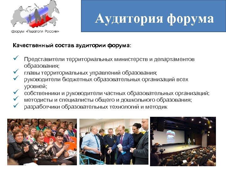Аудитория форума Качественный состав аудитории форума: ü ü ü Представители территориальных министерств и департаментов