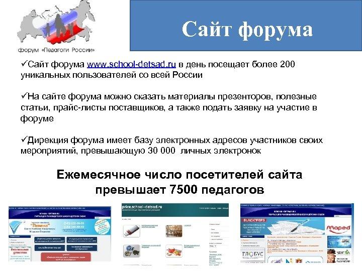 Сайт форума üСайт форума www. school-detsad. ru в день посещает более 200 уникальных пользователей