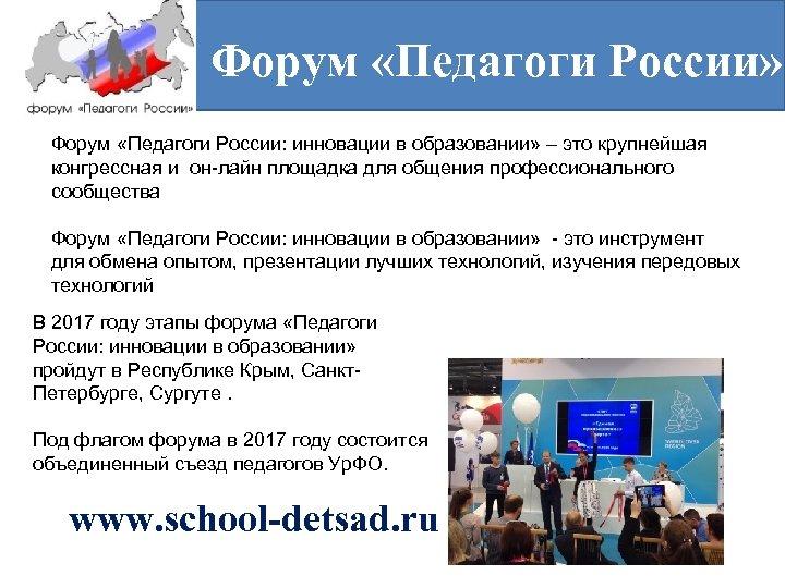 Форум «Педагоги России» Форум «Педагоги России: инновации в образовании» – это крупнейшая конгрессная и