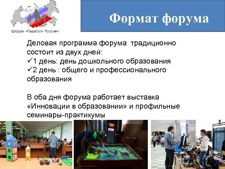 Формат форума Деловая программа форума традиционно состоит из двух дней: ü 1 день: день