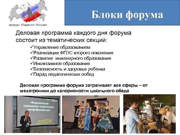 Блоки форума Деловая программа каждого дня форума состоит из тематических секций: üУправление образованием üРеализация