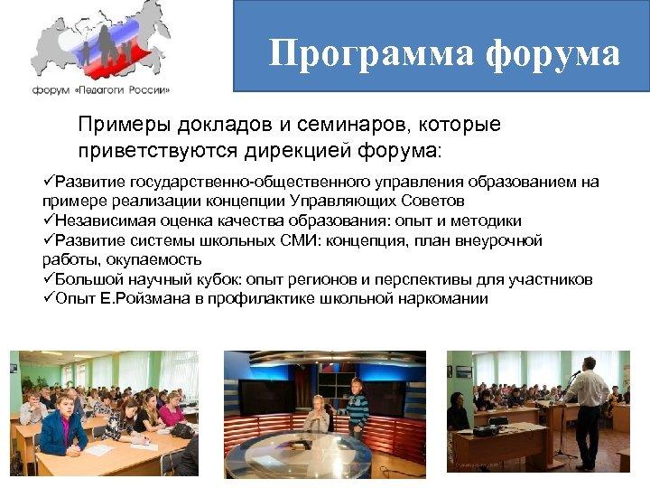 Программа форума Примеры докладов и семинаров, которые приветствуются дирекцией форума: üРазвитие государственно-общественного управления образованием