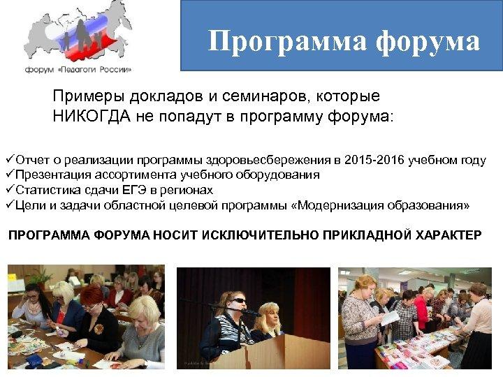 Программа форума Примеры докладов и семинаров, которые НИКОГДА не попадут в программу форума: üОтчет