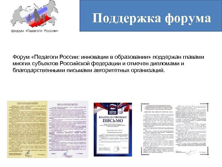Поддержка форума Форум «Педагоги России: инновации в образовании» поддержан главами многих субъектов Российской федерации