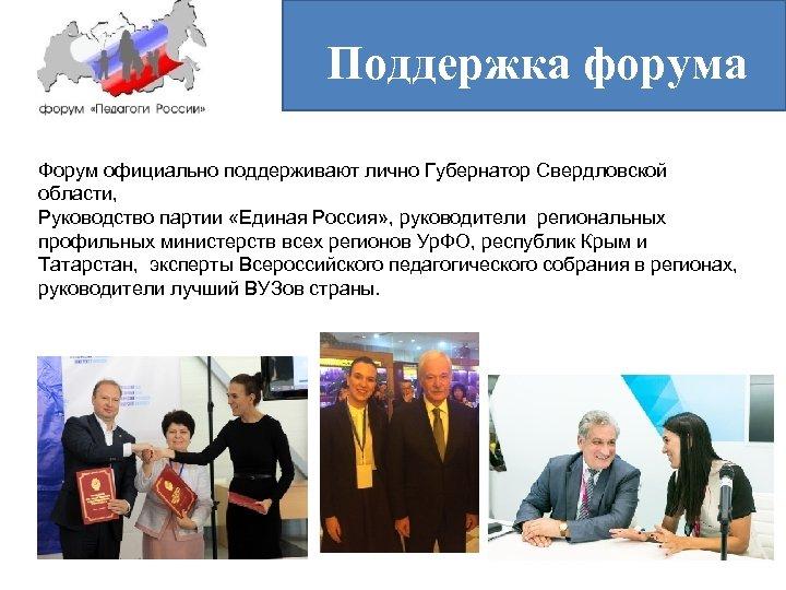 Поддержка форума Форум официально поддерживают лично Губернатор Свердловской области, Руководство партии «Единая Россия» ,