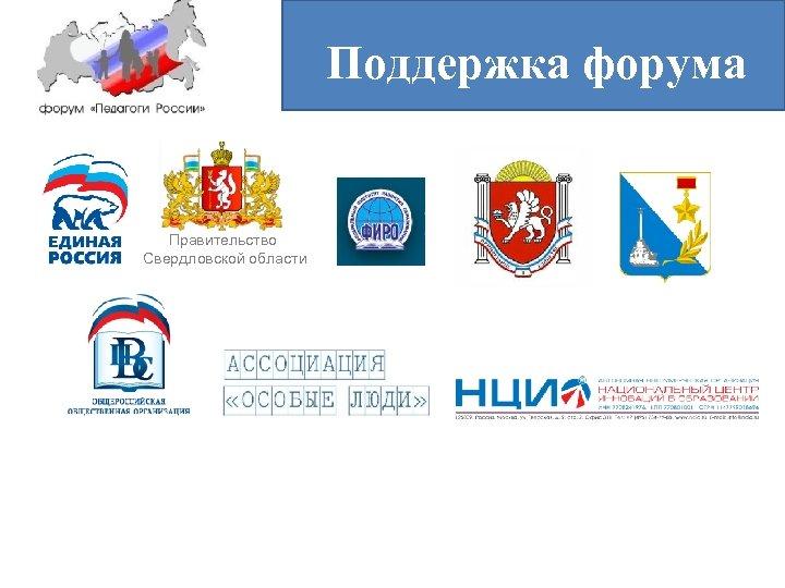 Поддержка форума Правительство Свердловской области