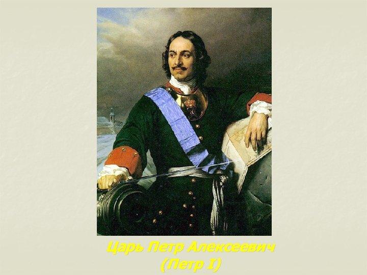 Царь Петр Алексеевич (Петр I)