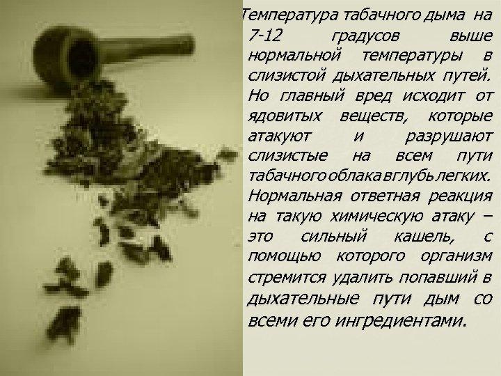 Температура табачного дыма на 7 -12 градусов выше нормальной температуры в слизистой дыхательных
