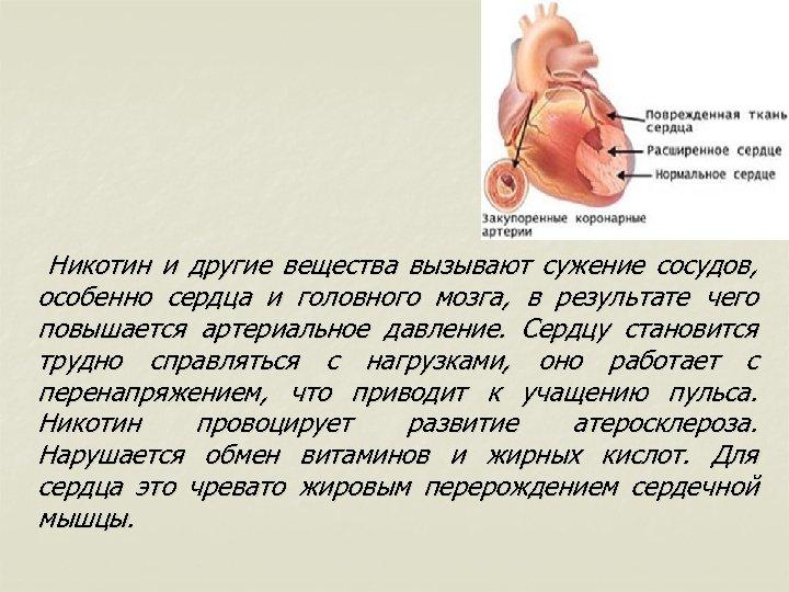 Никотин и другие вещества вызывают сужение сосудов, особенно сердца и головного мозга, в