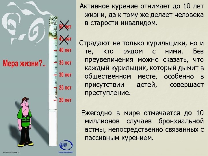 Активное курение отнимает до 10 лет жизни, да к тому же делает человека в