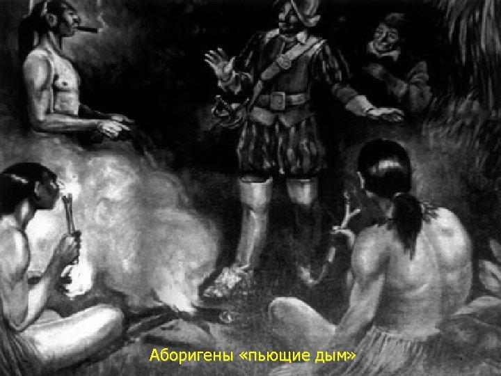 Аборигены «пьющие дым»