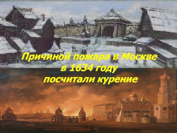 Причиной пожара в Москве в 1634 году посчитали курение