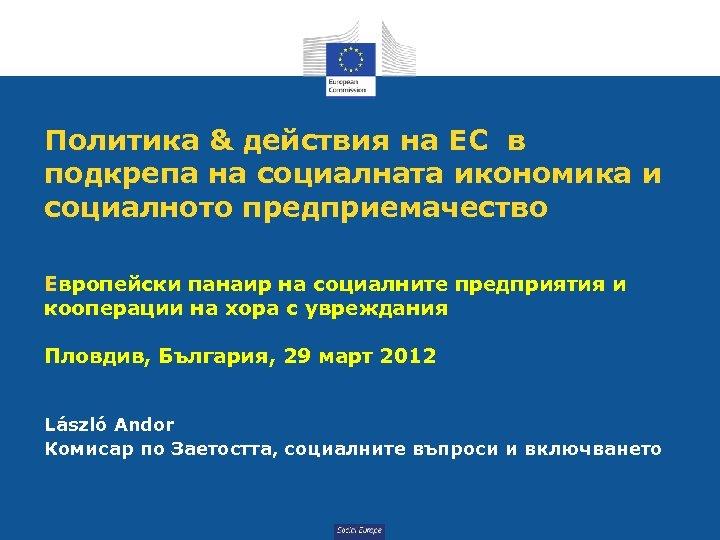 Политика & действия на ЕС в подкрепа на социалната икономика и социалното предприемачество Европейски
