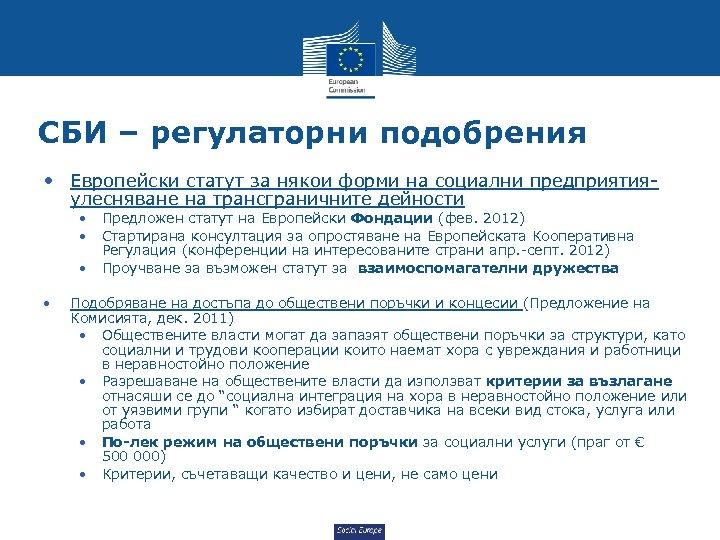 СБИ – регулаторни подобрения • Европейски статут за някои форми на социални предприятия- улесняване