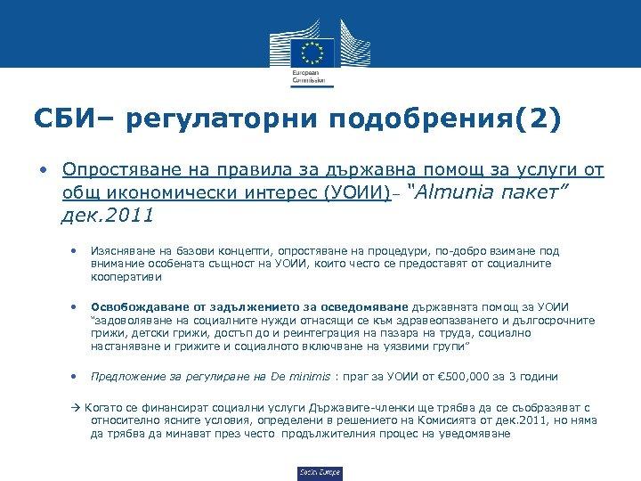 СБИ– регулаторни подобрения(2) • Опростяване на правила за държавна помощ за услуги от общ