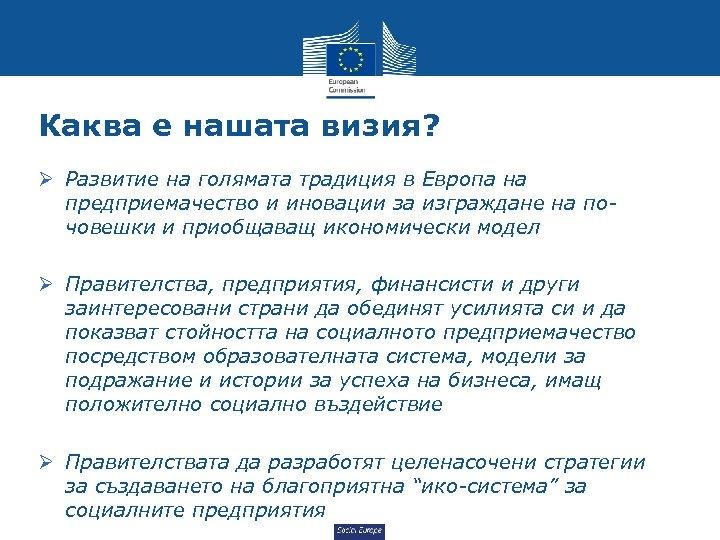 Каква е нашата визия? Ø Развитие на голямата традиция в Европа на предприемачество и