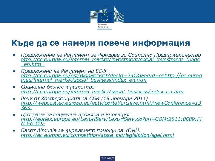 Къде да се намери повече информация • • • Предложение на Регламент за Фондове