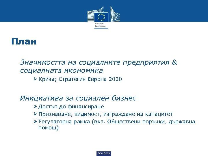 План • Значимостта на социалните предприятия & социалната икономика Ø Криза; Стратегия Европа 2020