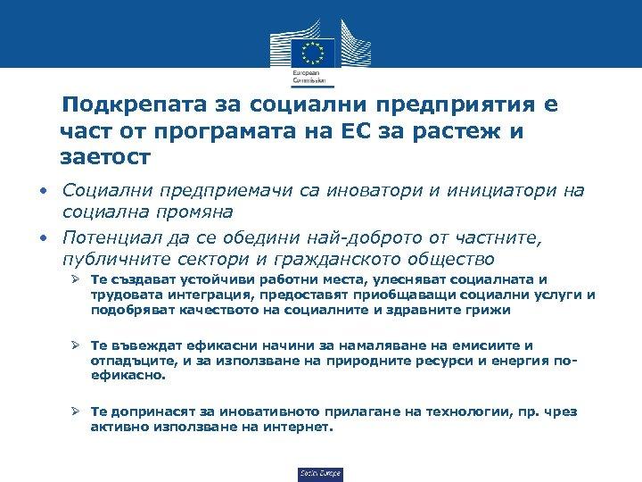 Подкрепата за социални предприятия е част от програмата на ЕС за растеж и заетост