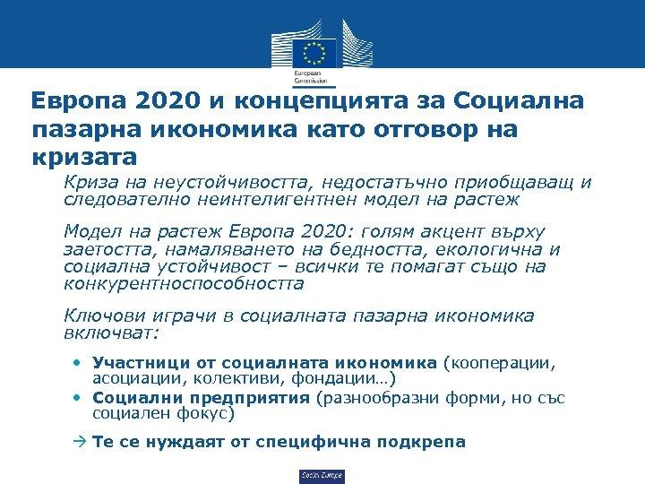 Европа 2020 и концепцията за Социална пазарна икономика като отговор на кризата • Криза