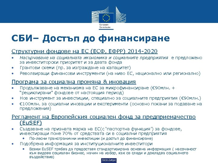 СБИ– Достъп до финансиране Структурни фондове на ЕС (ЕСФ, ЕФРР) 2014 -2020 • •
