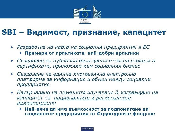 SBI – Видимост, признание, капацитет • Разработка на карта на социални предприятия в ЕС
