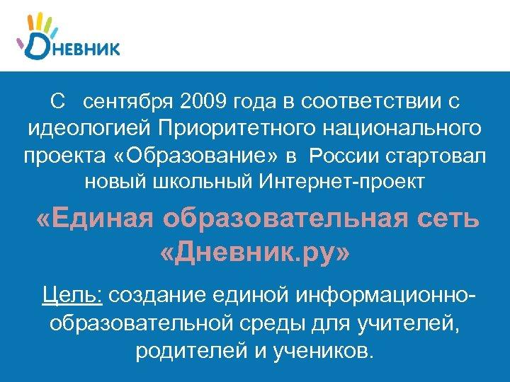 С сентября 2009 года в соответствии с идеологией Приоритетного национального проекта «Образование» в России