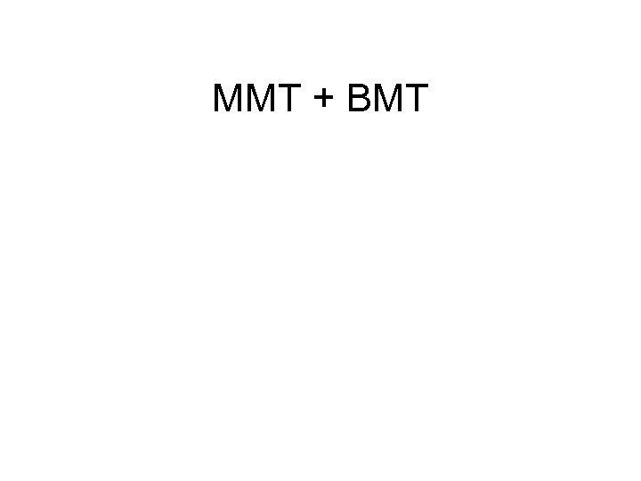 MMT + BMT