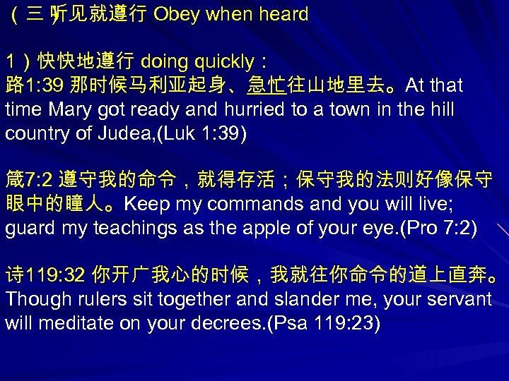 (三) 听见就遵行 Obey when heard 1)快快地遵行 doing quickly: 路 1: 39 那时候马利亚起身、急忙往山地里去。At that time