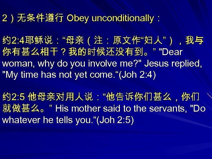 """2)无条件遵行 Obey unconditionally: 约 2: 4耶稣说:""""母亲(注:原文作""""妇人""""),我与 你有甚么相干?我的时候还没有到。"""""""