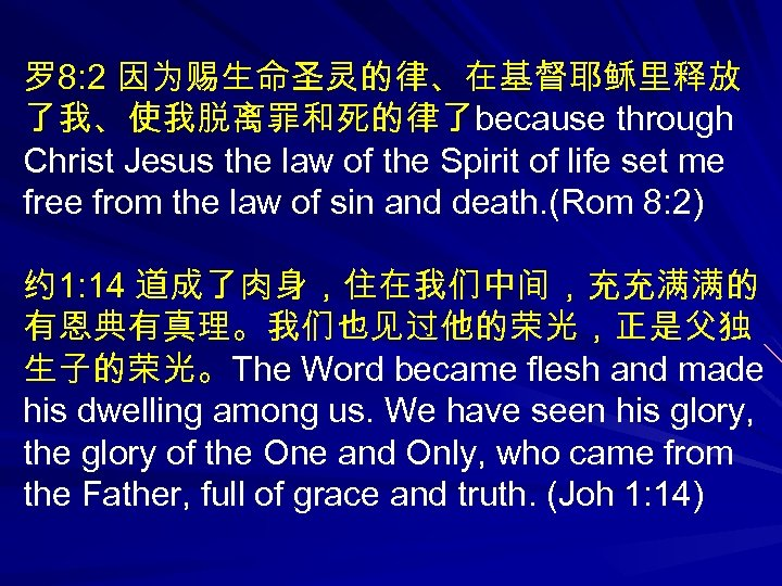 罗 8: 2 因为赐生命圣灵的律、在基督耶稣里释放 了我、使我脱离罪和死的律了because through Christ Jesus the law of the Spirit of