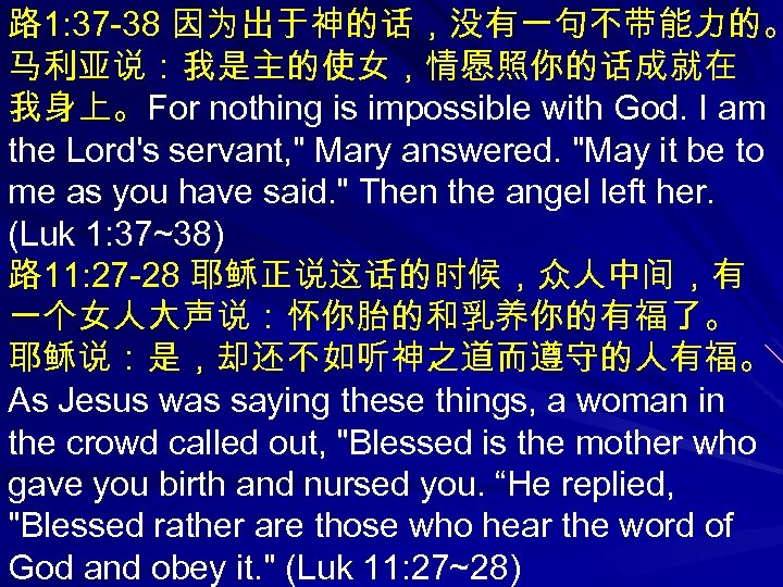 路 1: 37 -38 因为出于神的话,没有一句不带能力的。 马利亚说:我是主的使女,情愿照你的话成就在 我身上。For nothing is impossible with God. I am