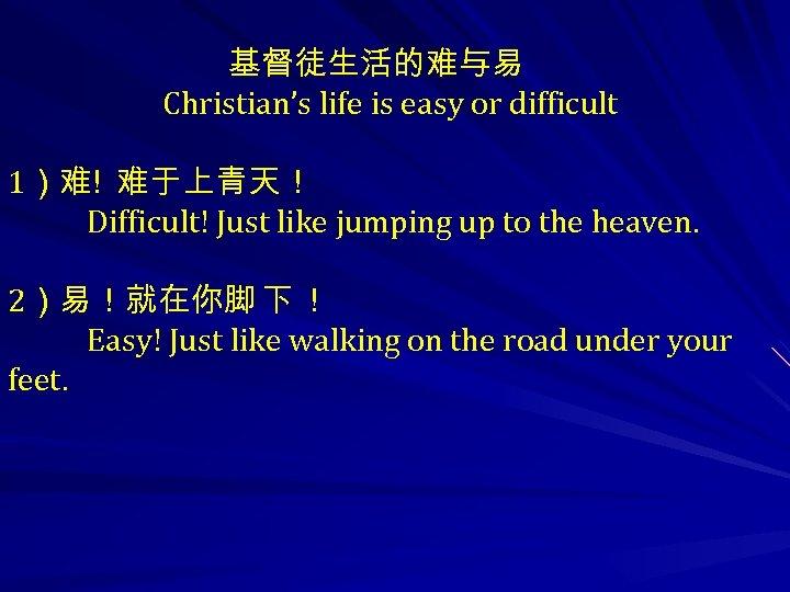 基督徒生活的难与易 Christian's life is easy or difficult 1)难 难于上青天! ! Difficult! Just like jumping