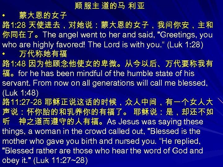 顺 服主 道的马 利 亚 • 蒙大恩的女子 路 1: 28 天使进去,对她说:蒙大恩的女子,我问你安,主和 你同在了。The angel went