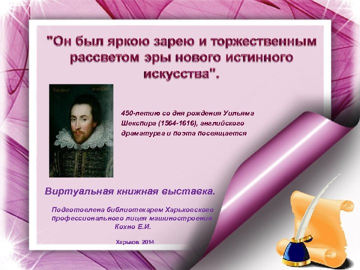 450 -летию со дня рождения Уильяма Шекспира (1564 -1616), английского драматурга и поэта посвящается