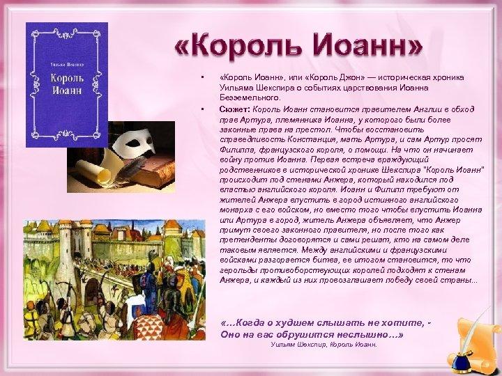 • • «Король Иоанн» , или «Король Джон» — историческая хроника Уильяма Шекспира