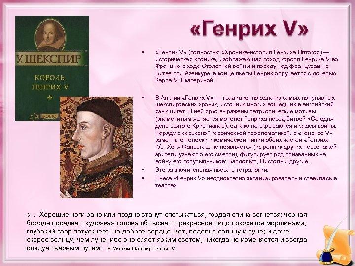 • «Генрих V» (полностью «Хроника-история Генриха Пятого» ) — историческая хроника, изображающая поход